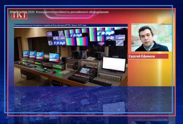 Competiteveness of Russian equipment